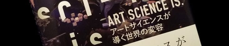 """""""Art Science Is. Transformation of the World Guided by Art Science"""" (book)"""